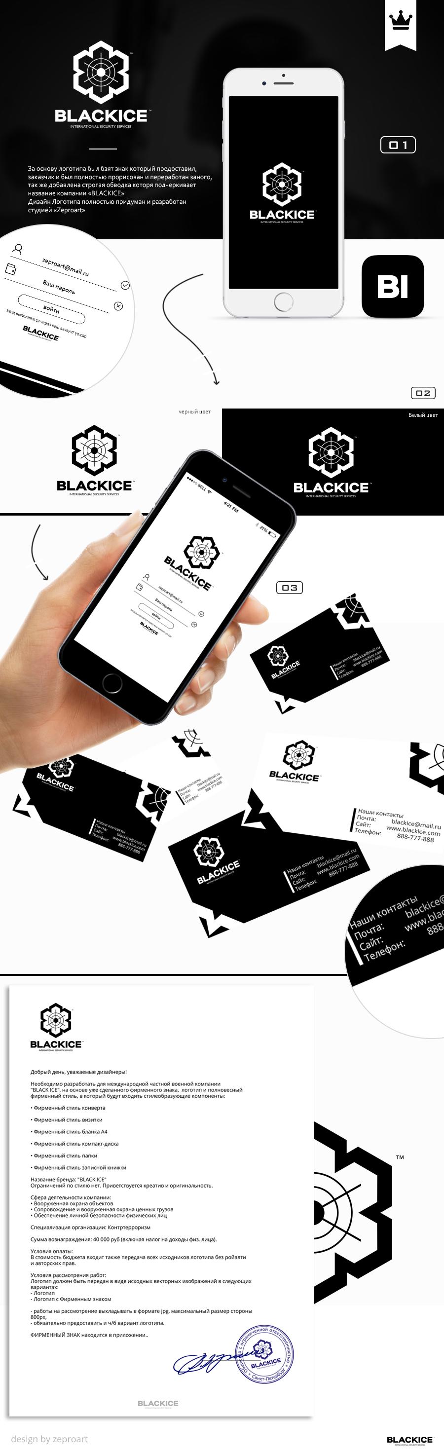 """Логотип + Фирменный стиль для компании """"BLACK ICE"""" фото f_566571547b764d2f.png"""