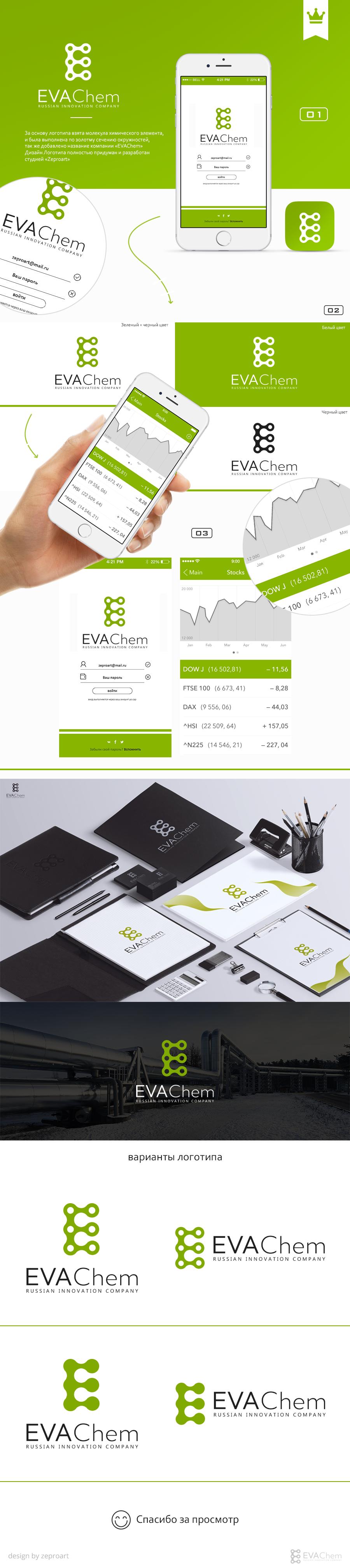 Разработка логотипа и фирменного стиля компании фото f_586571e077de1b11.png