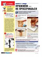 """Страница из """"Телескоп"""" 2"""