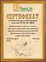 Сертификат в стиле начала 20 века