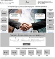 Концепция для сайта по продаже бизнеса