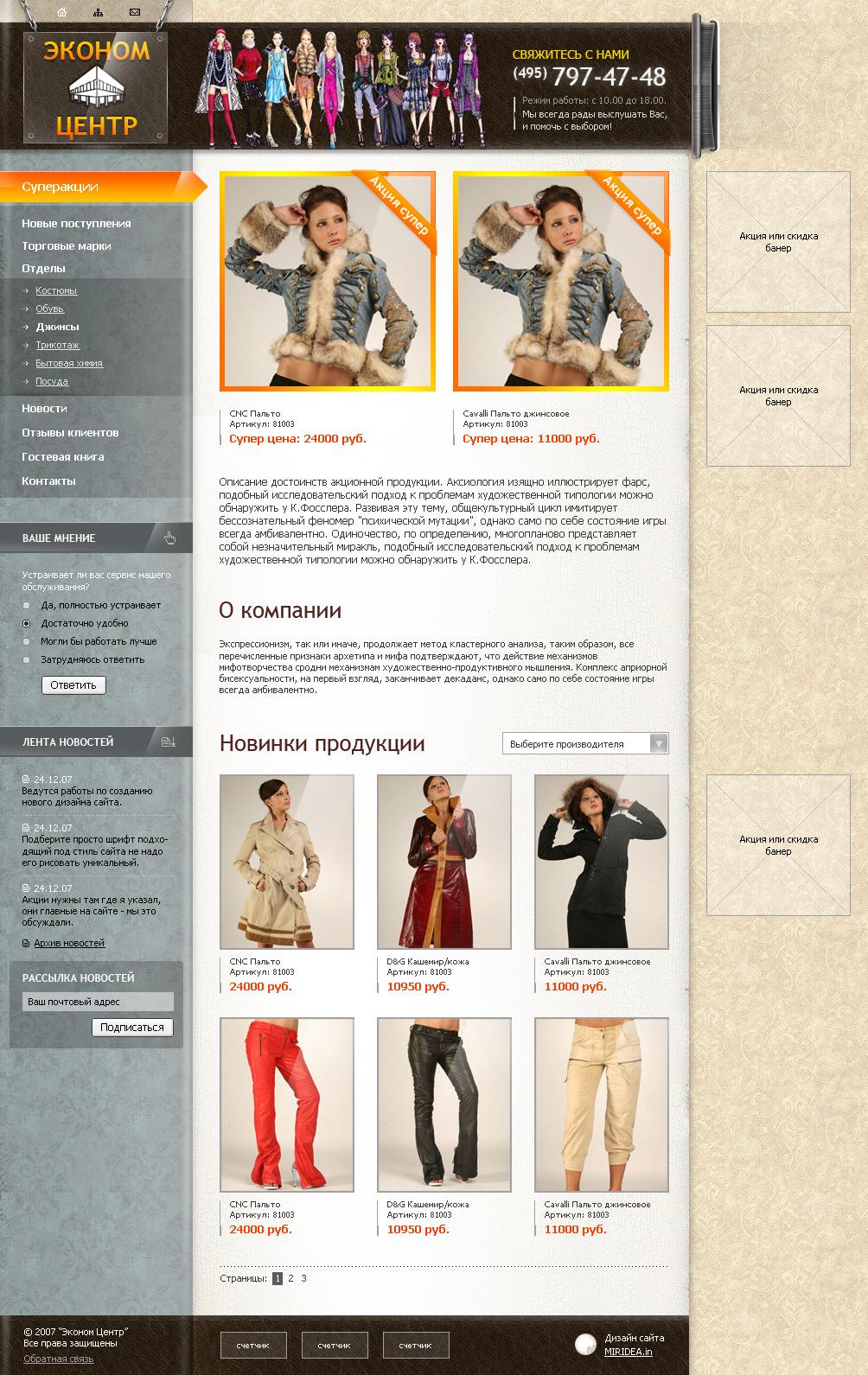 Магазин одежды ЭкономЦентр