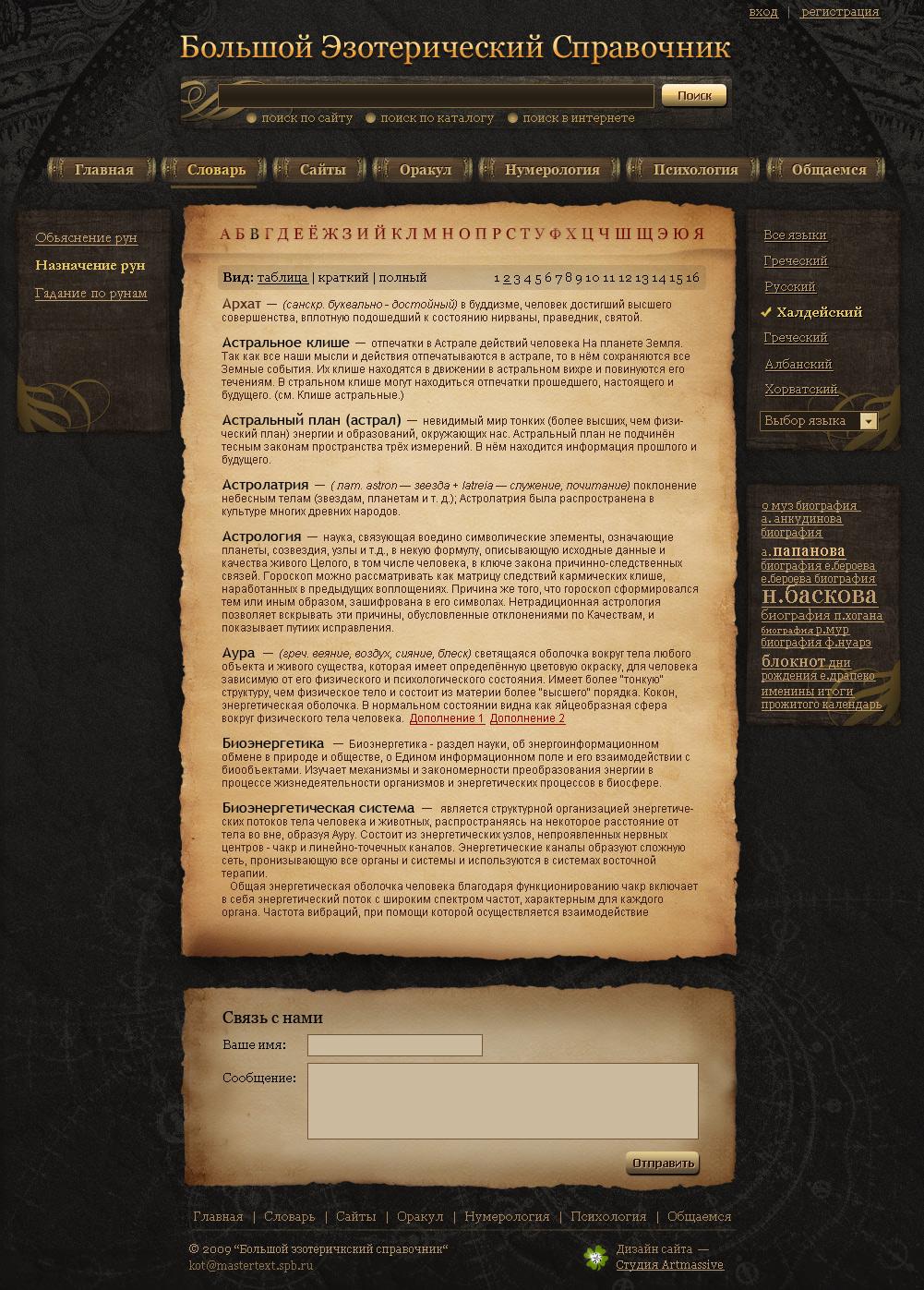 Большой Эзотерический Справочник