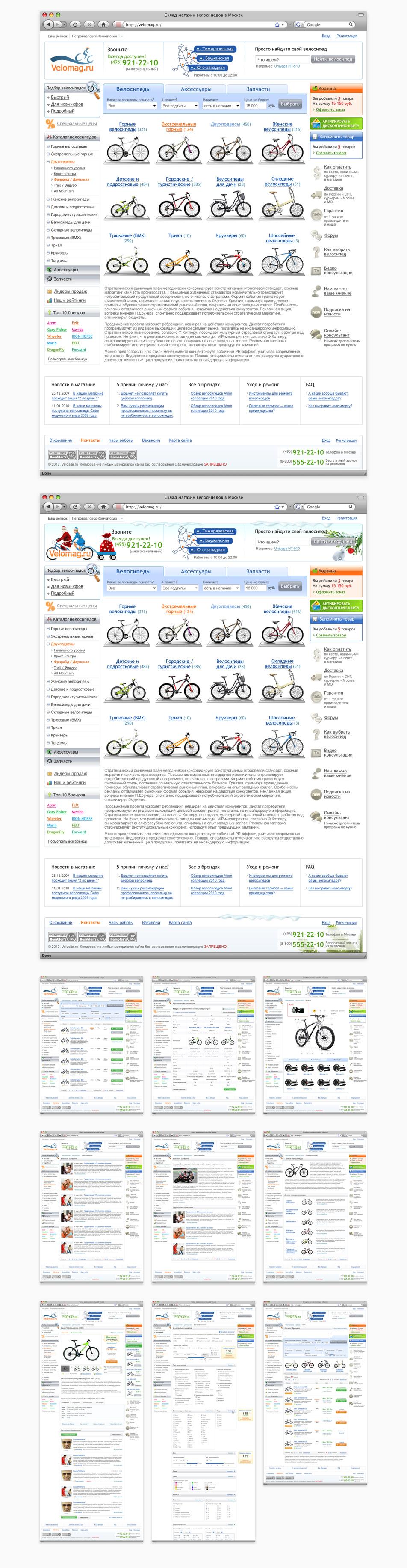 velomag.ru - магазин велосипедов