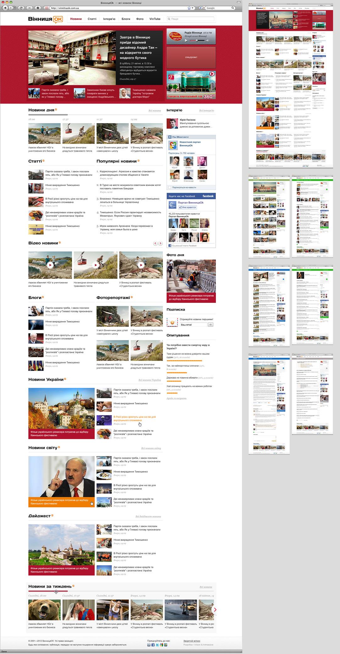 ВинницаОк – новостной портал