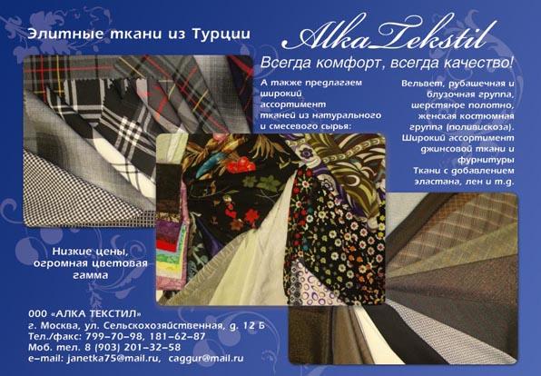 Alka_Persneg_Cag_Textil_половинка