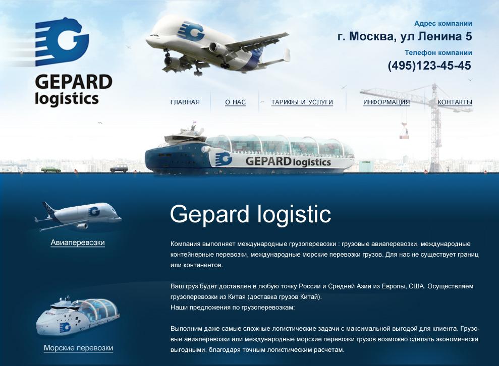 Gepard Logistics