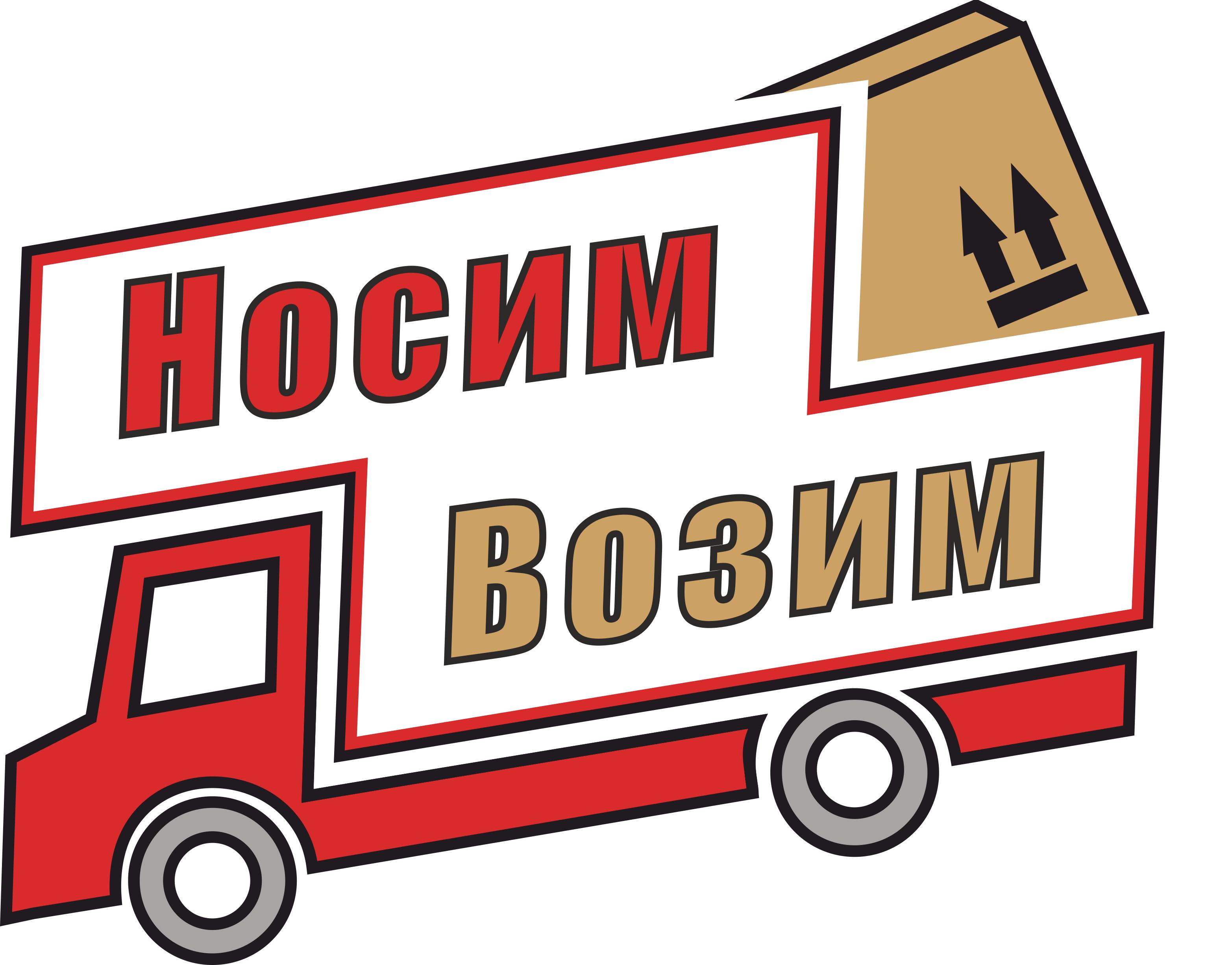 Логотип компании по перевозкам НосимВозим фото f_0745cf74eeb6792a.png