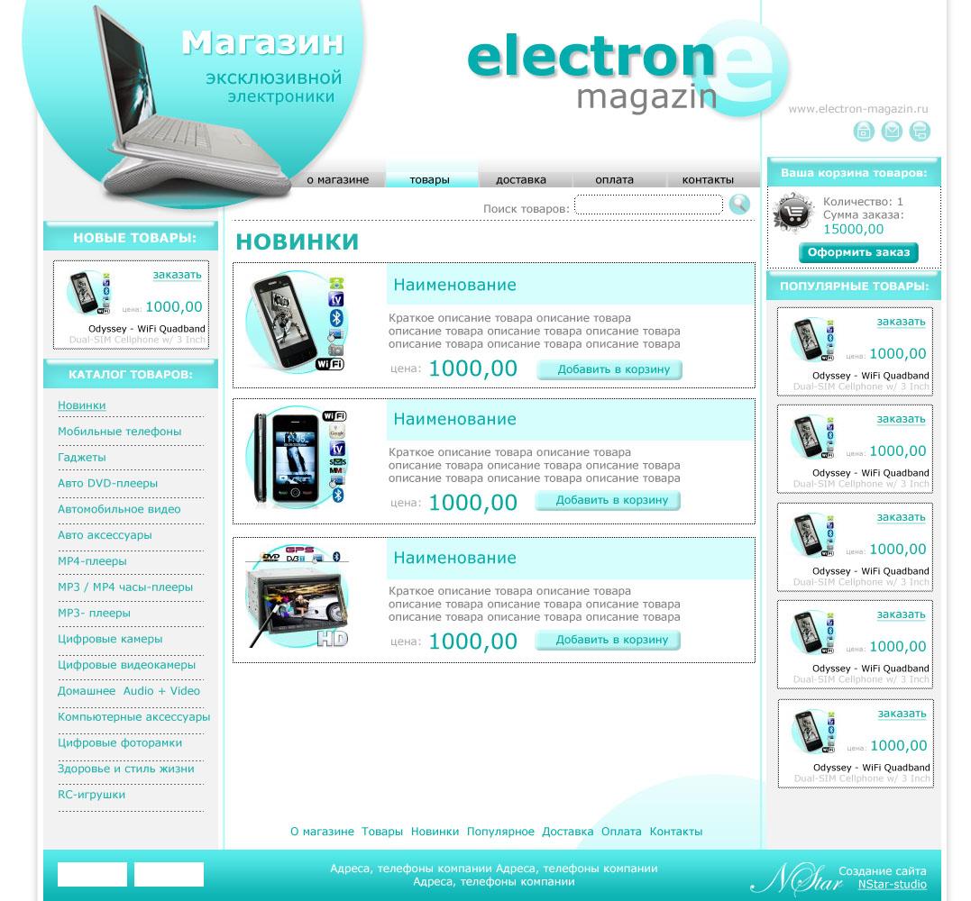 ИМ эксклюзивной электроники