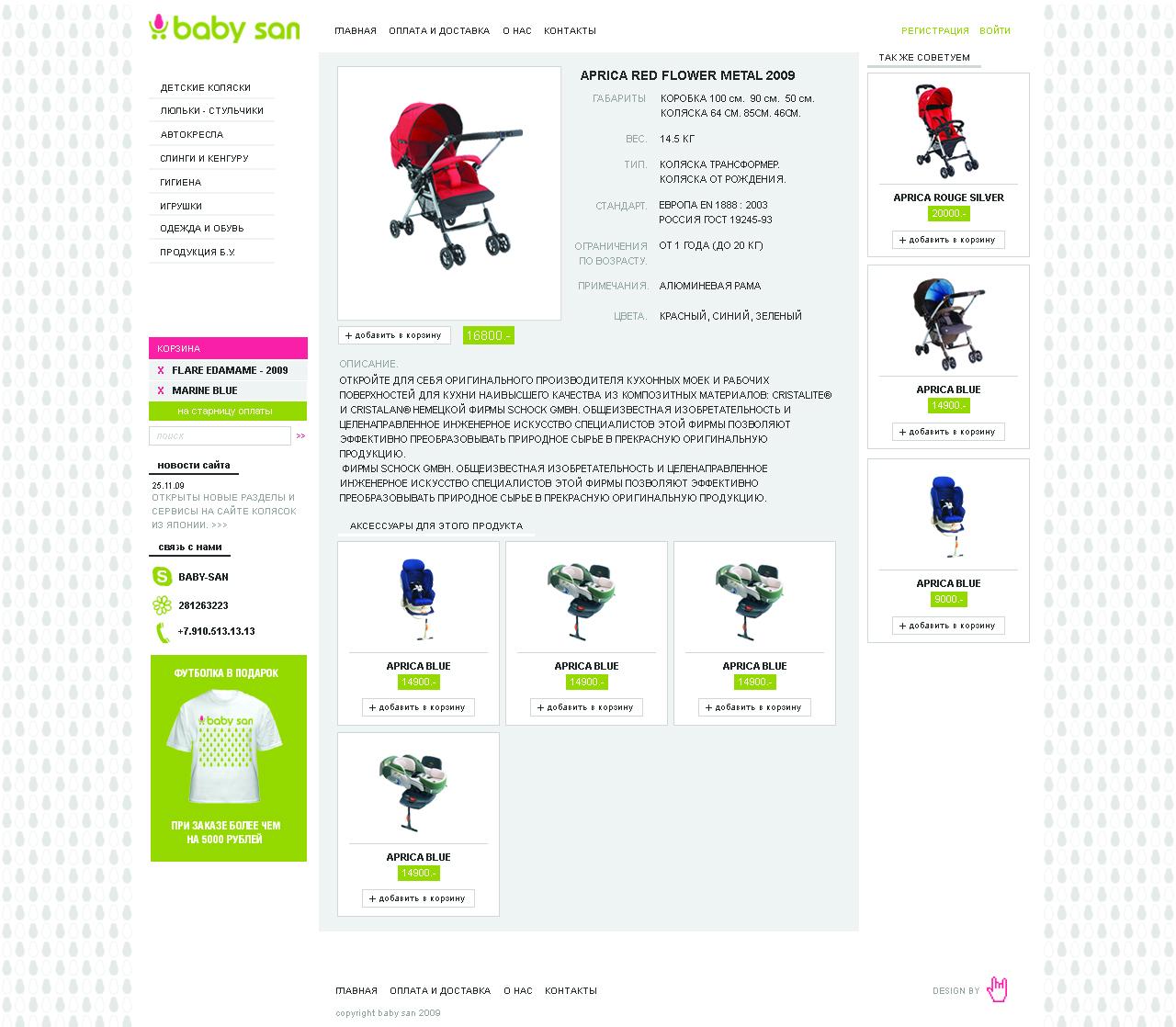 Магазин детских колясок(2)