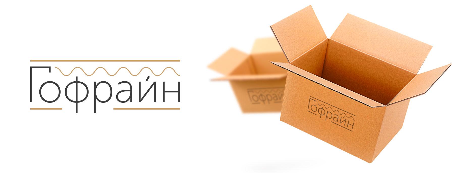 Логотип для компании по реализации упаковки из гофрокартона фото f_4565cdb0309ecb36.jpg