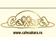 """Кафе """"Сахара"""""""