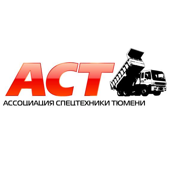 Логотип для Ассоциации спецтехники фото f_462514f088ee0418.jpg