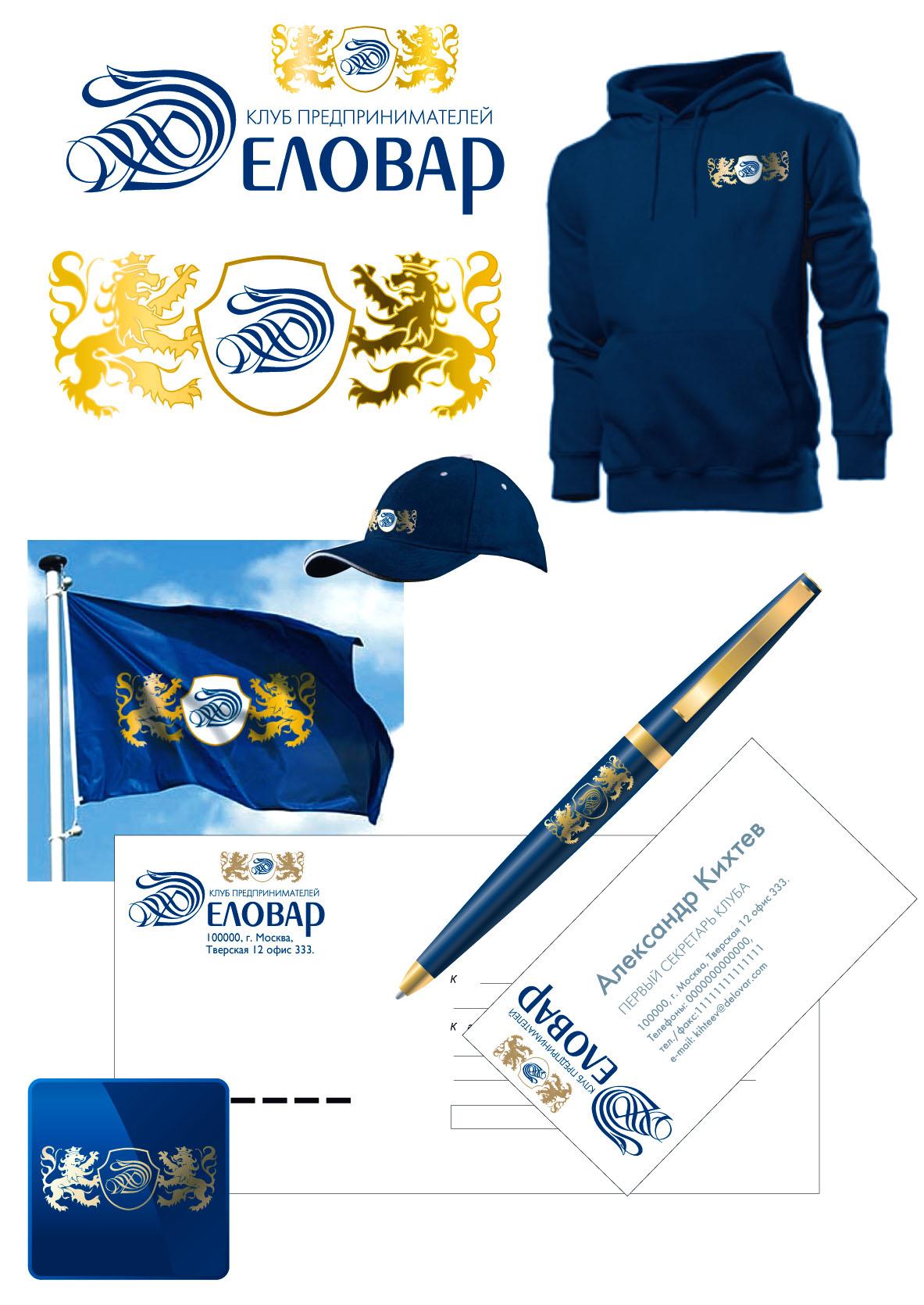 """Логотип и фирм. стиль для Клуба предпринимателей """"Деловар"""" фото f_504603c0ab45b.jpg"""