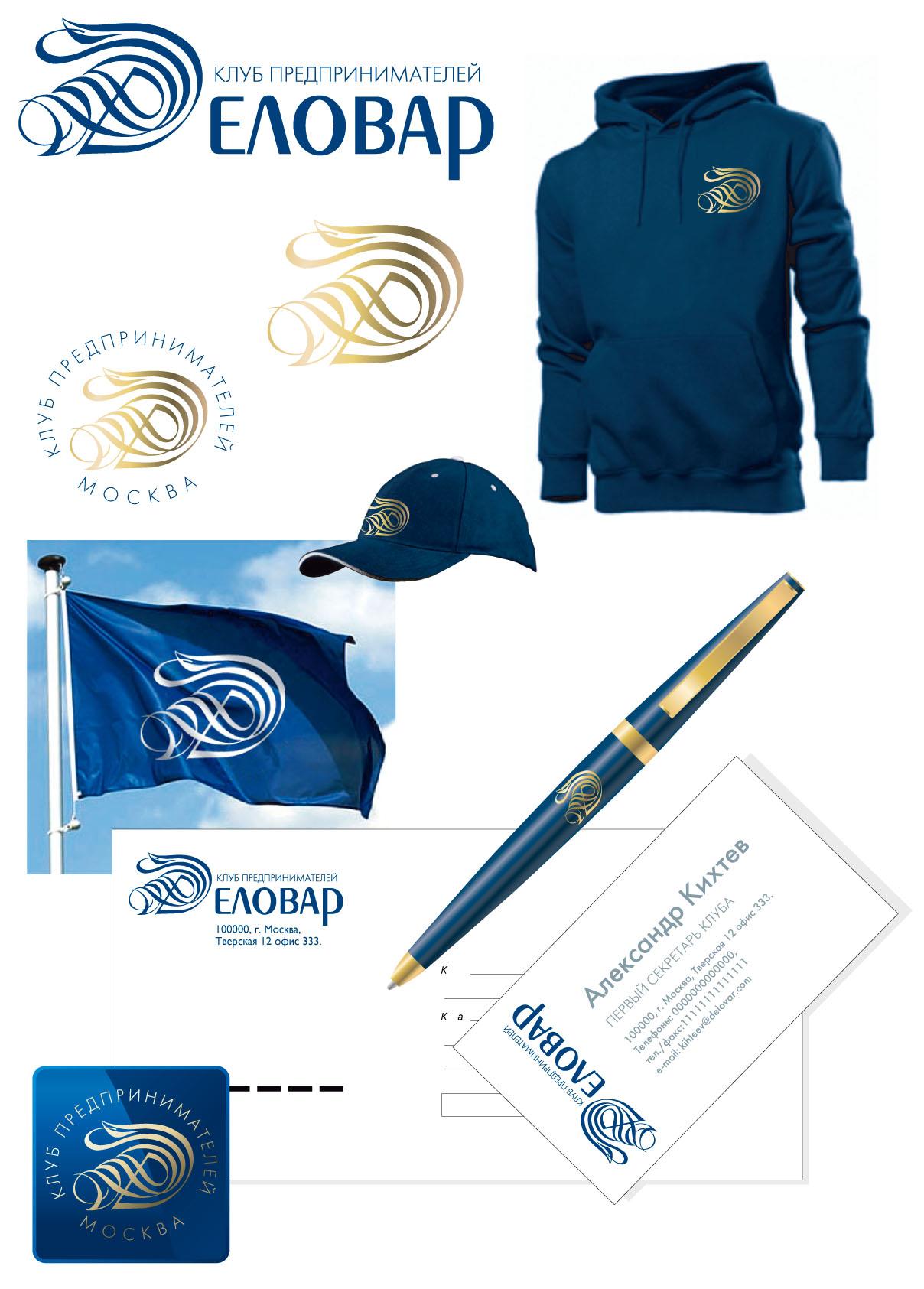 """Логотип и фирм. стиль для Клуба предпринимателей """"Деловар"""" фото f_504603c8dba56.jpg"""