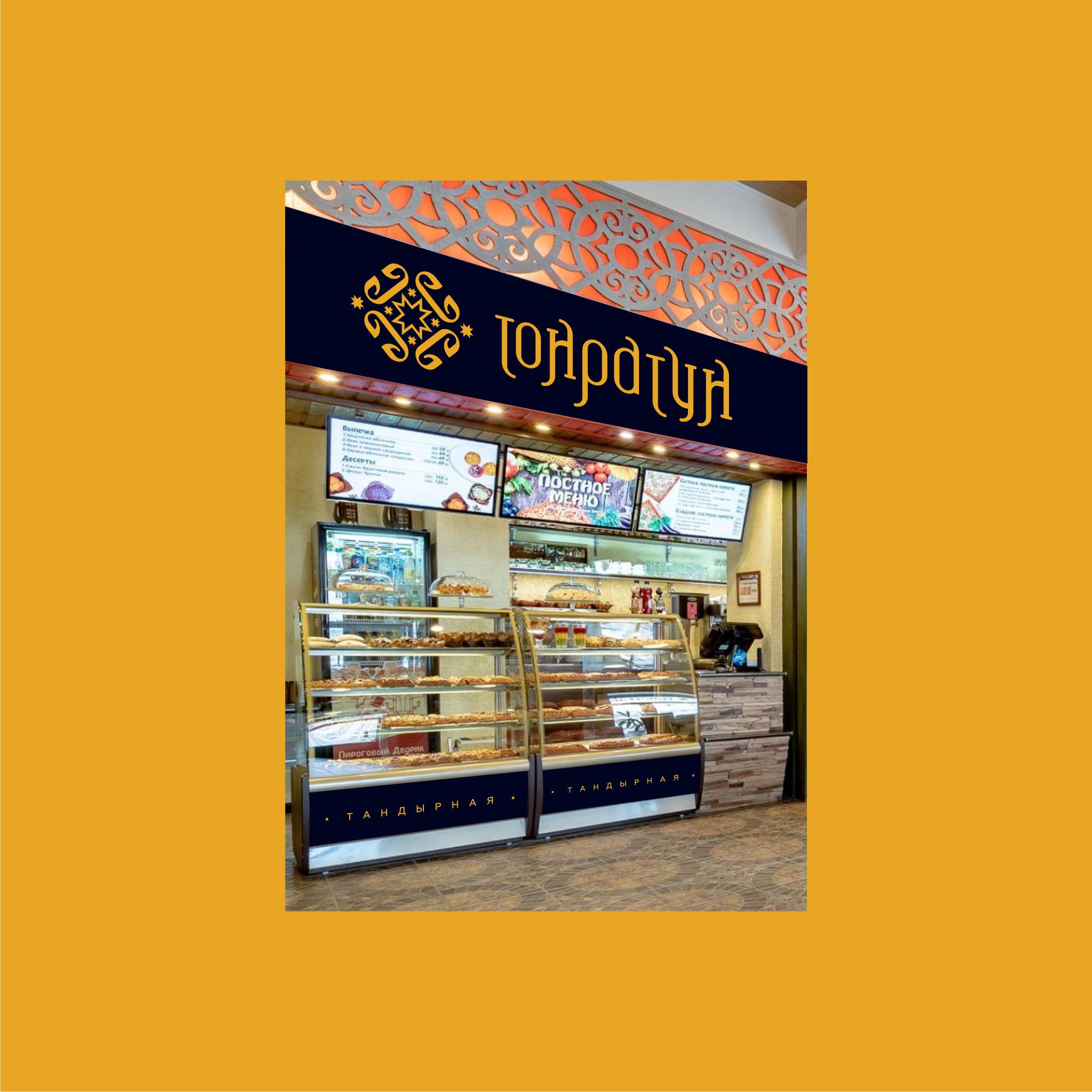 Логотип для Пекарни-Тандырной  фото f_2935d92598279dfb.png