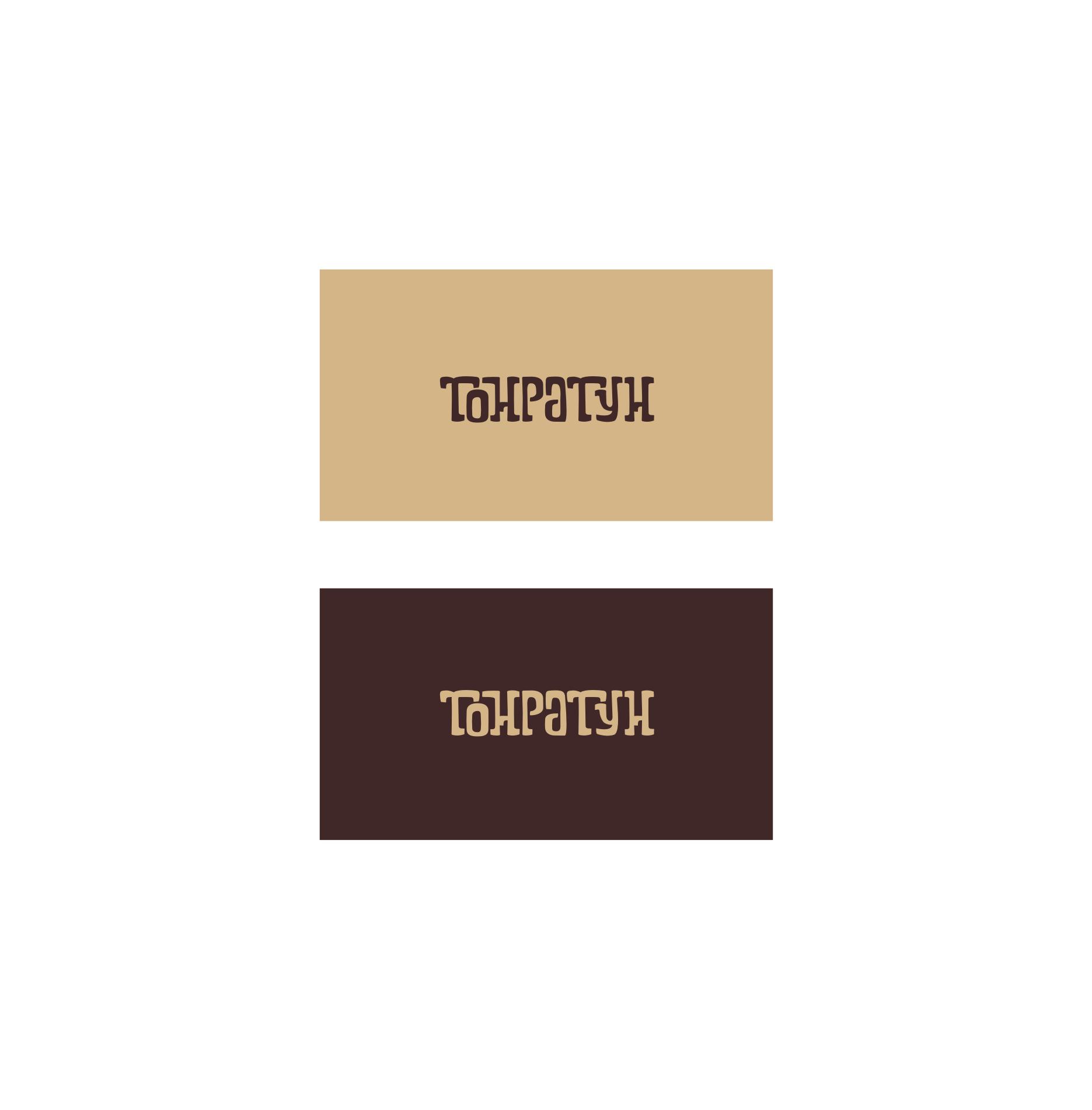 Логотип для Пекарни-Тандырной  фото f_5165d8fa0da8adcf.png