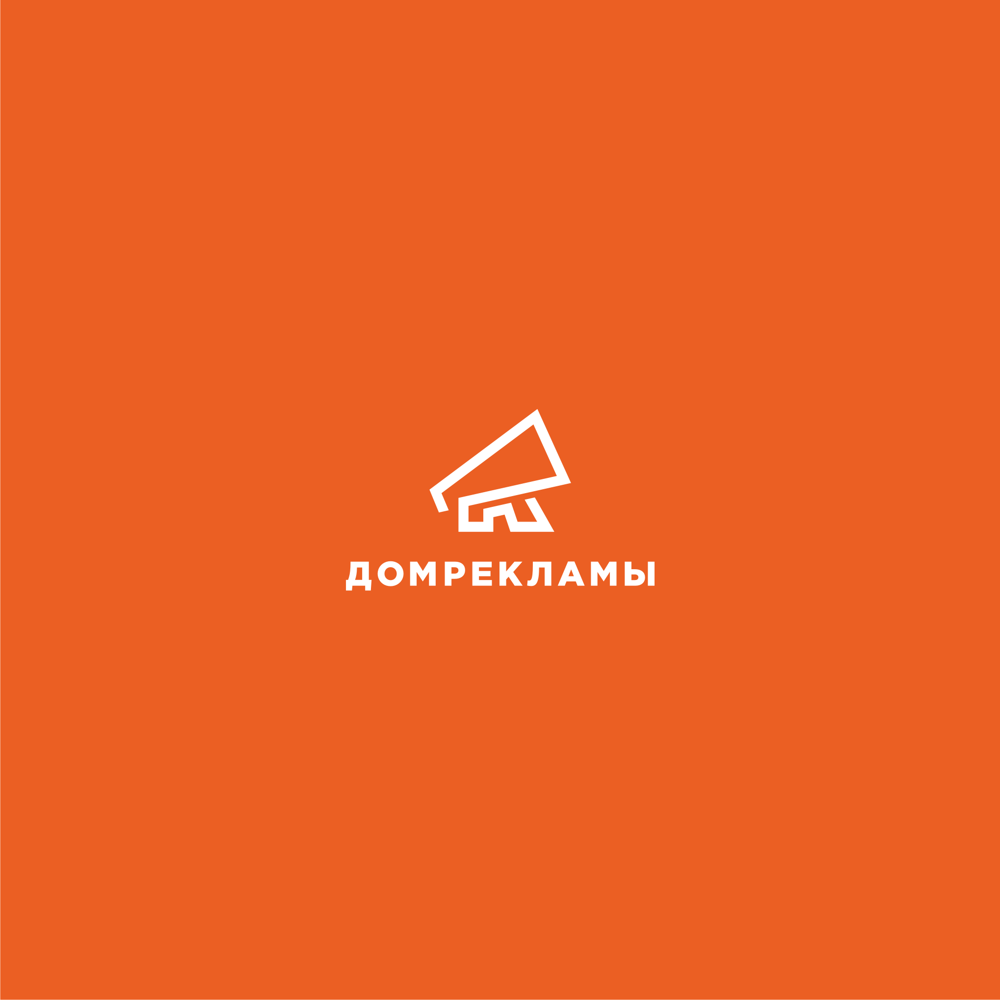 Дизайн логотипа рекламно-производственной компании фото f_6375edb2f8a30099.png