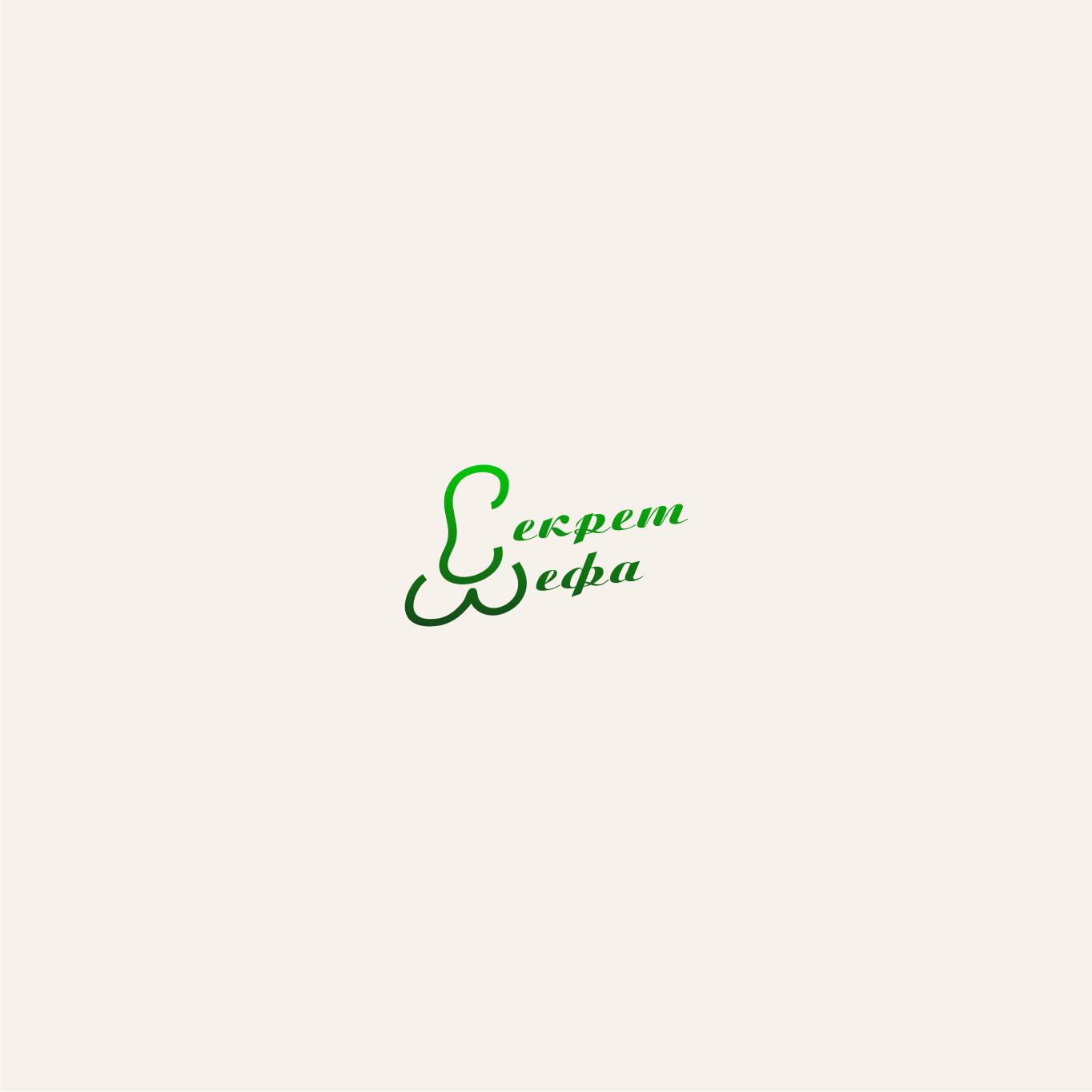 Логотип для марки специй и приправ Секрет Шефа фото f_6625f3d96b88b42b.png