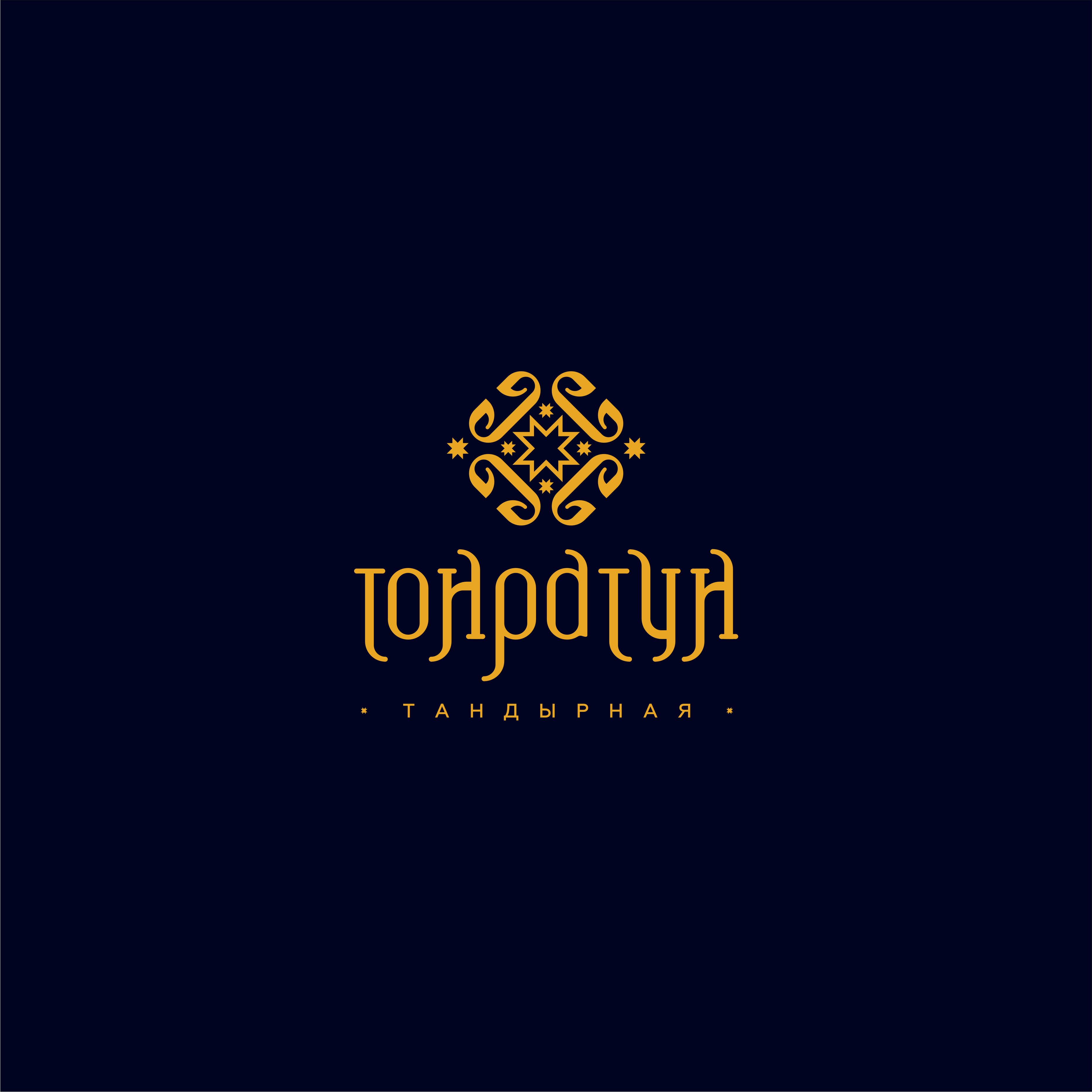 Логотип для Пекарни-Тандырной  фото f_7685d92542f55c5f.png