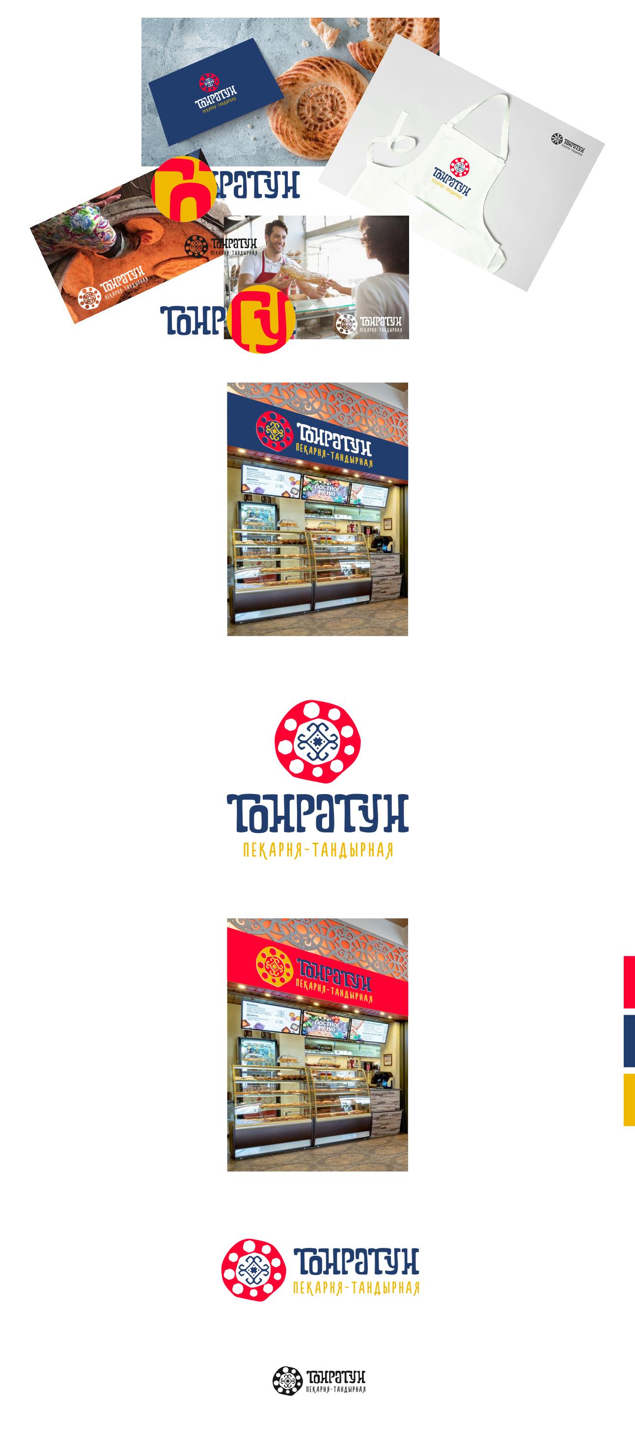 Логотип для Пекарни-Тандырной  фото f_8565d91af895f1ba.png