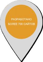 Более 700 сайтов