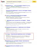 Продвижение сайта http://sk-trend.ru/ 4