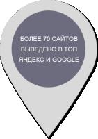 Более 70 сайтов в Топе