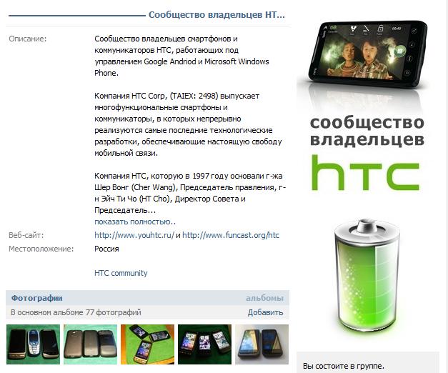 Продвижение группы HTC
