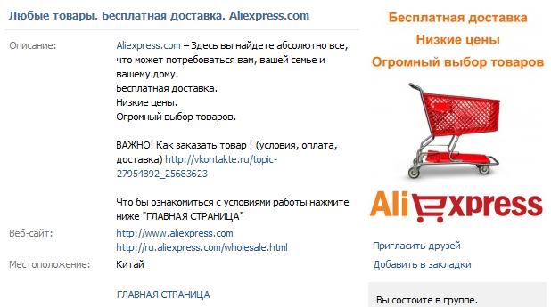 Продвижение группы - Aliexpress