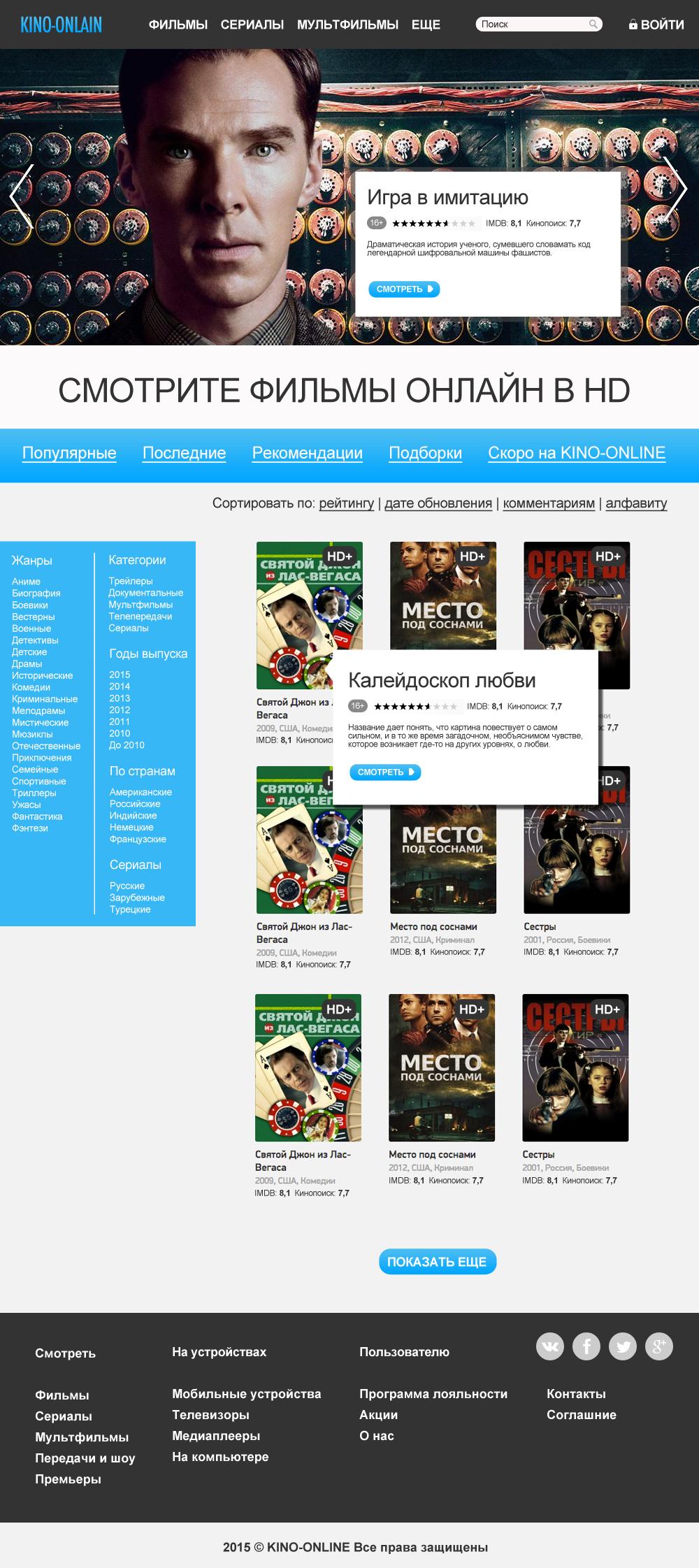 Дизайн для онлайн-кинотеатра фото f_1225526bd845a7e9.jpg