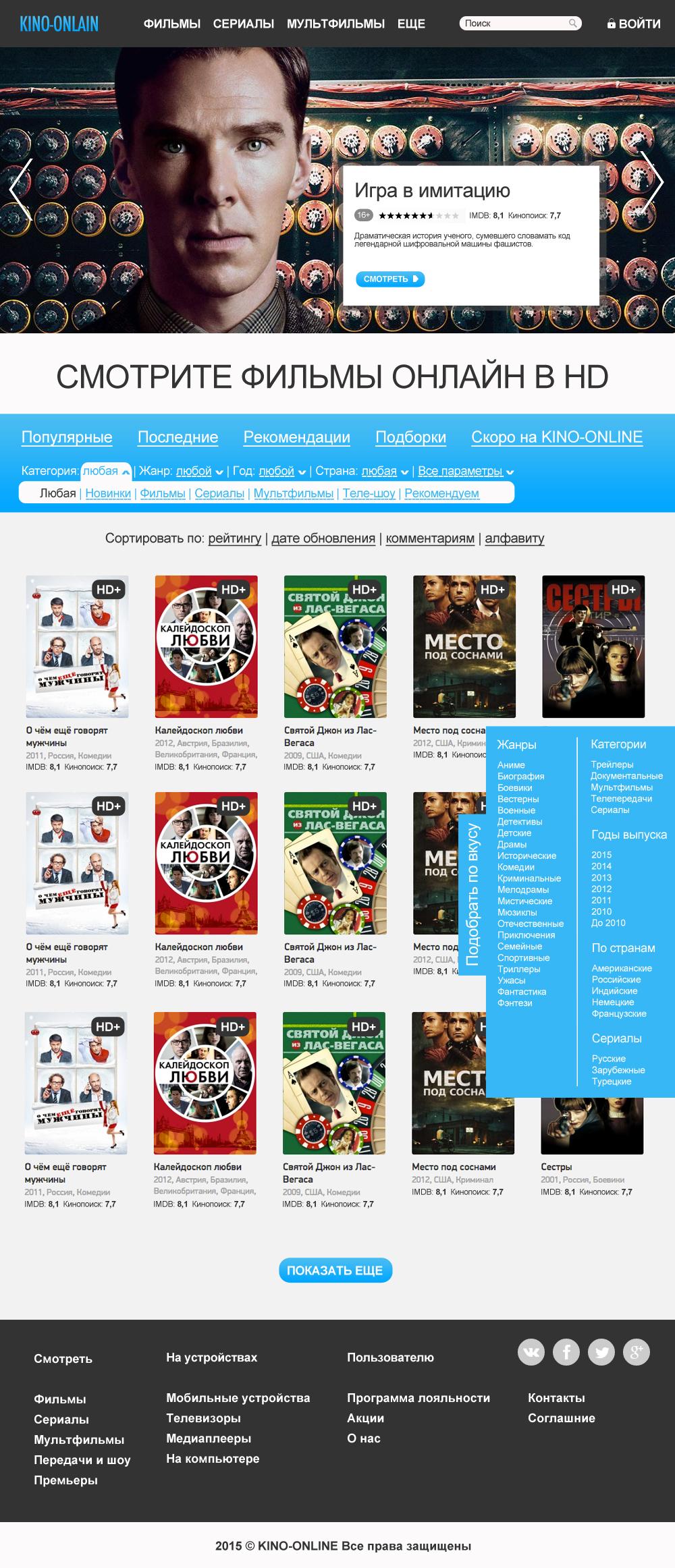 Дизайн для онлайн-кинотеатра фото f_2245526b9e41f9ac.jpg