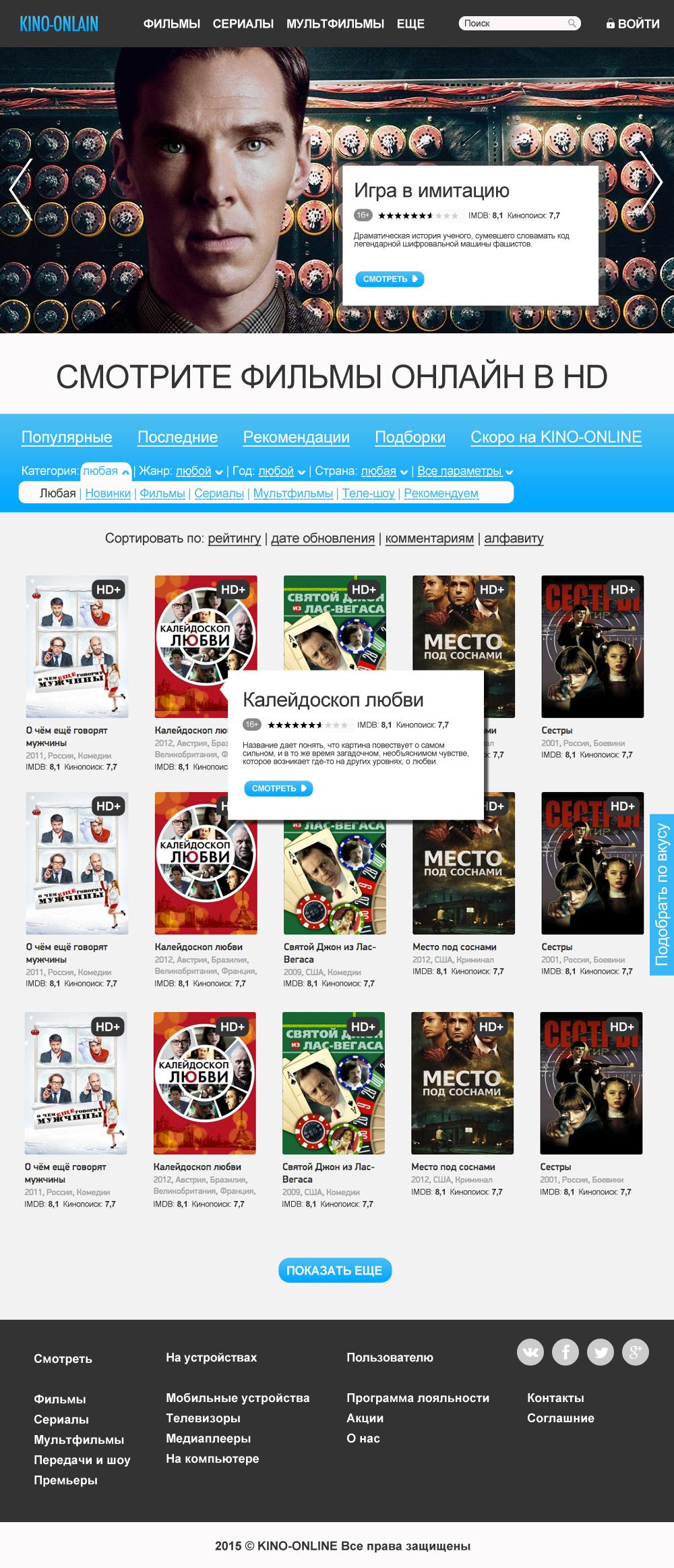 Дизайн для онлайн-кинотеатра фото f_2405526b9d23251f.jpg