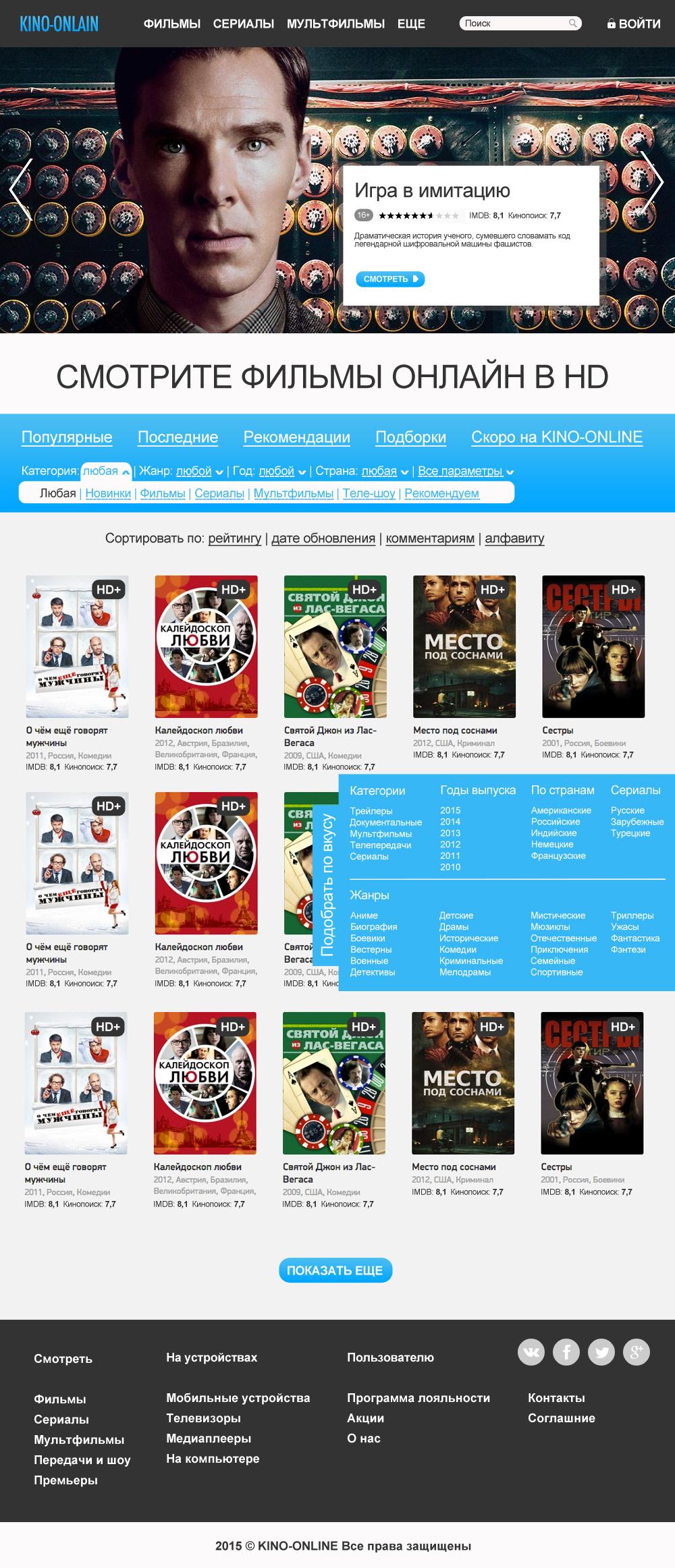 Дизайн для онлайн-кинотеатра фото f_3655526b9ef19886.jpg