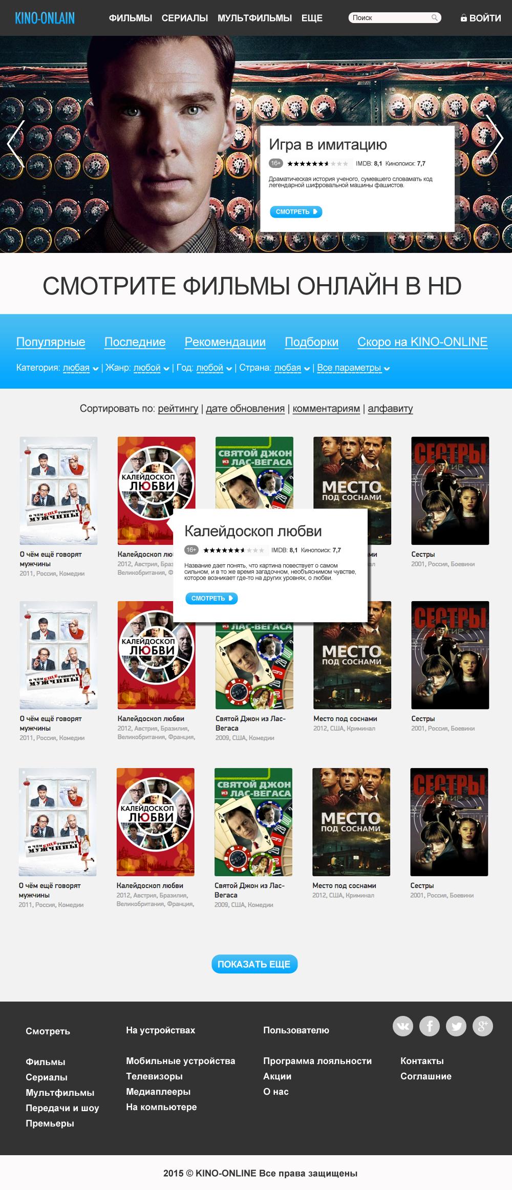 Дизайн для онлайн-кинотеатра фото f_46855267beeb82cc.jpg