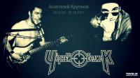 Анатолий Крупнов и группа «Черный обелиск»