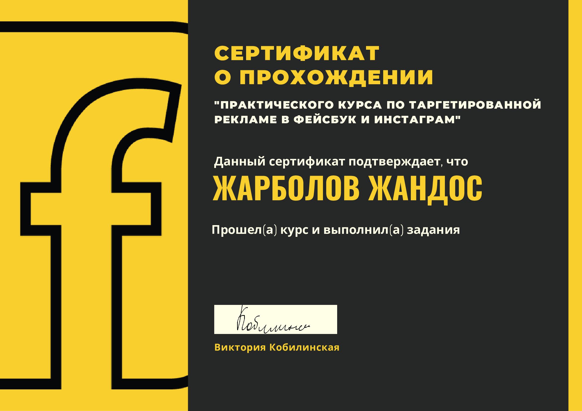 Сертификаты / награды