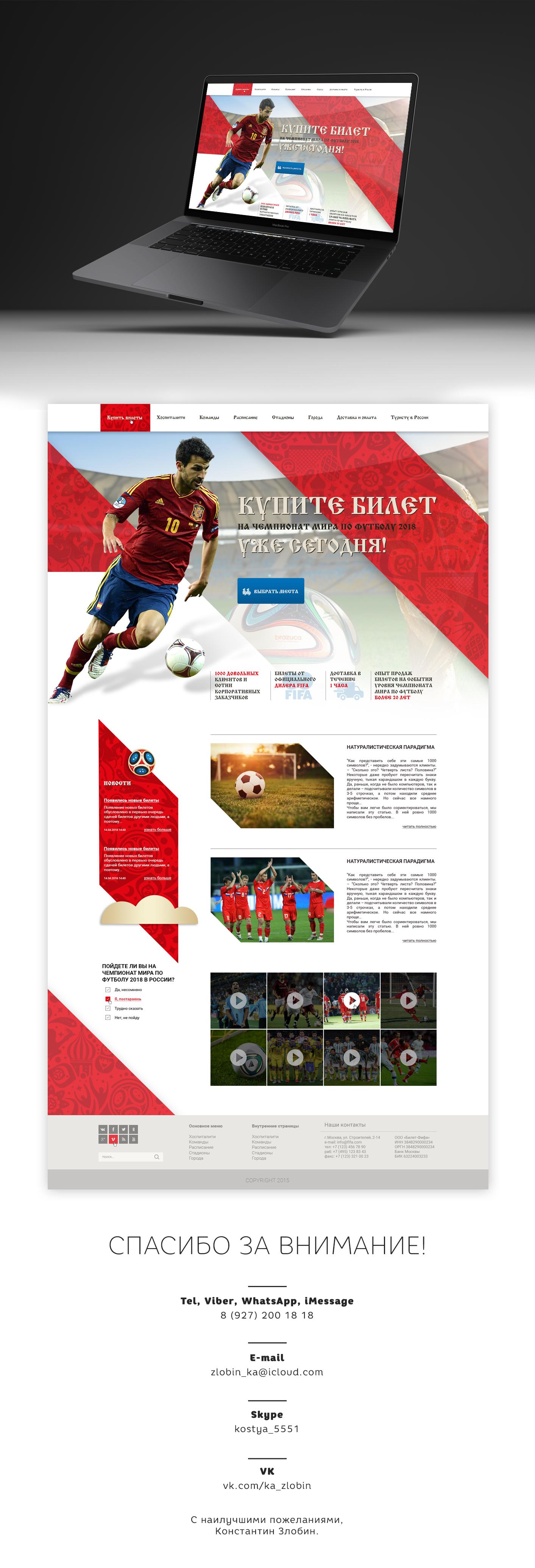 Дизайн сайта ЧМ-2018 (официальный дилер)