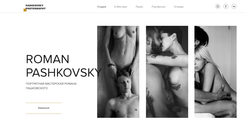 R/PASHKOVSKIY