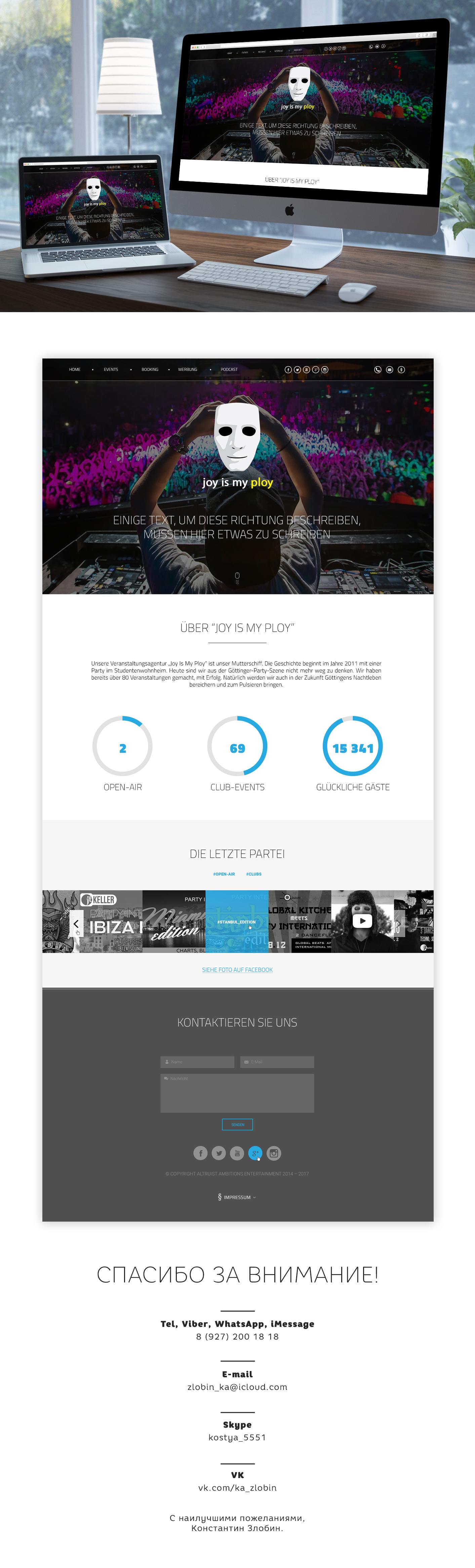 Сайт для event-агентства в Германии