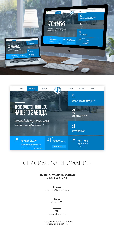 Дизайн сайта завода