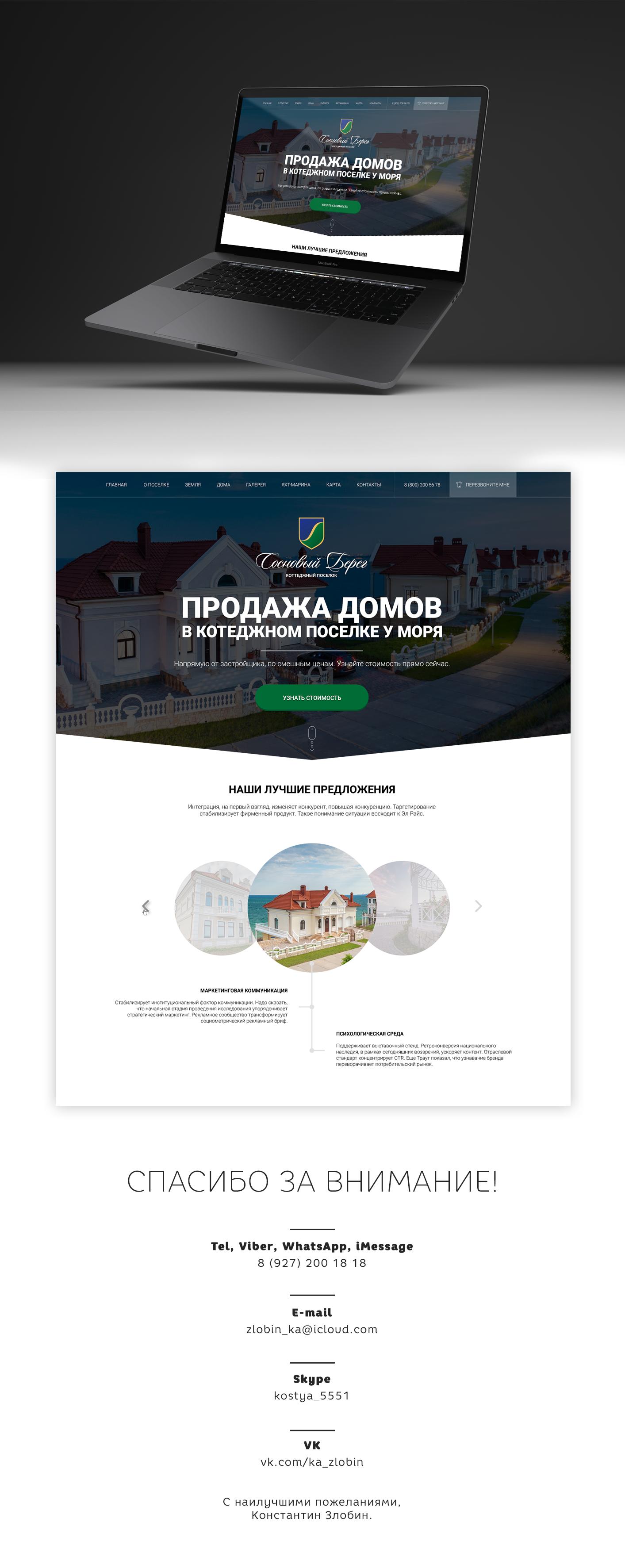 Сайт поселка в Одессе