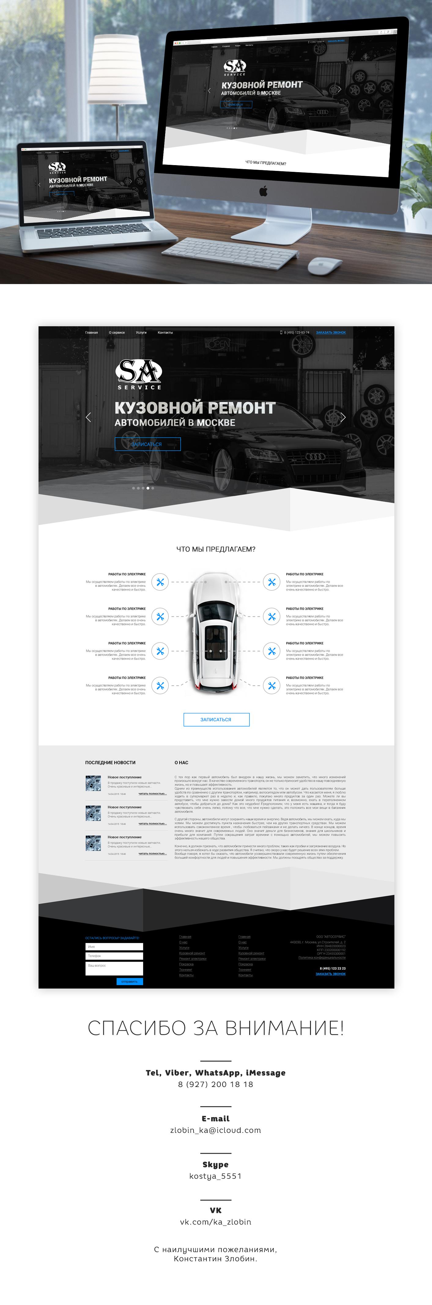 Сайт для автосервиса