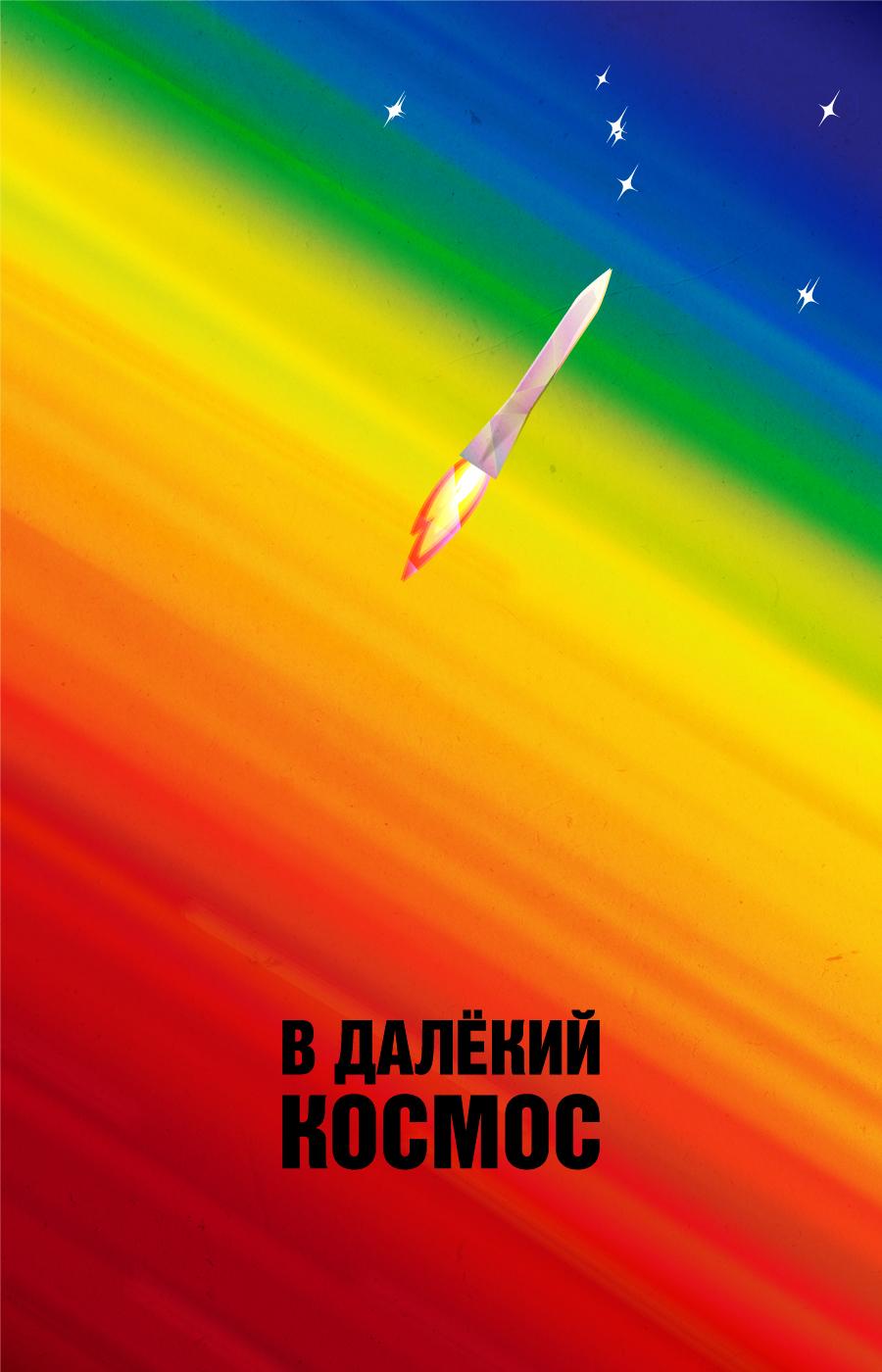 В космос!
