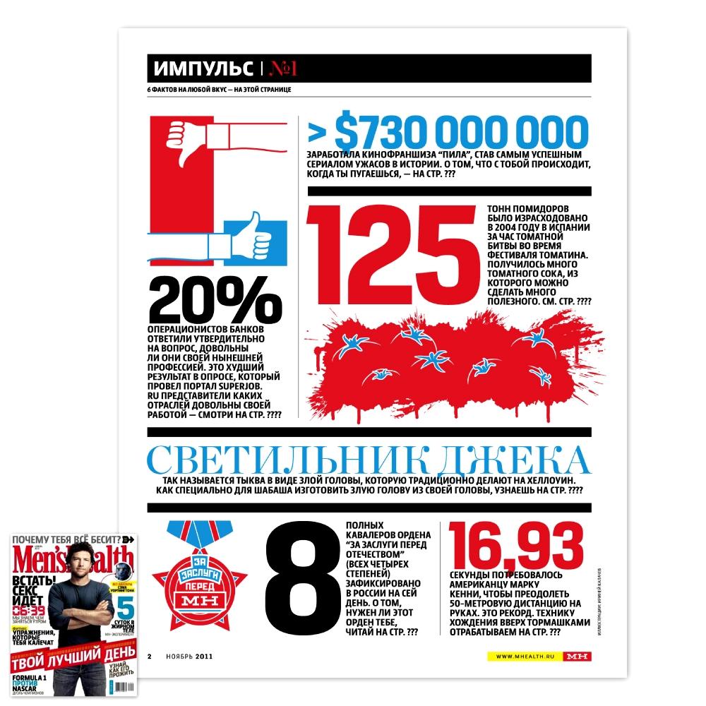 Men's Health / Ноябрь 2011