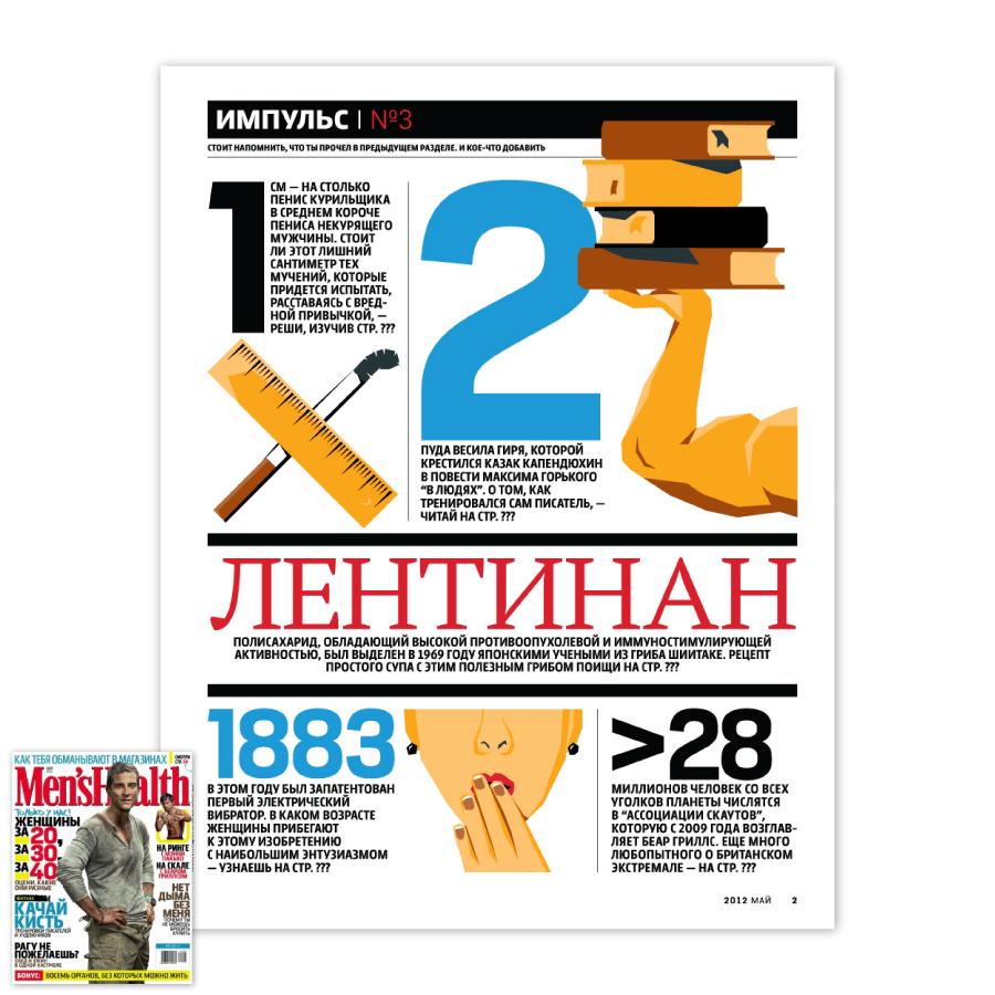Men's Health / Май 2012