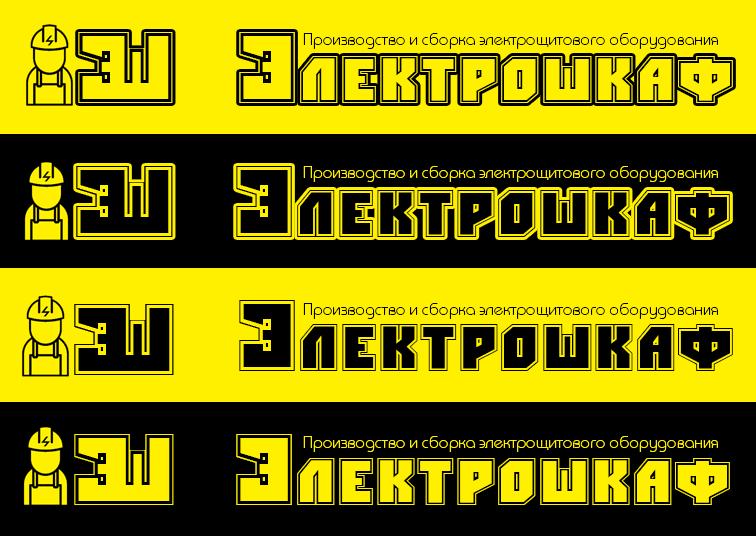 Разработать логотип для завода по производству электрощитов фото f_4515b6d909452d41.png