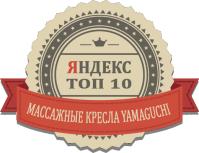 Топ-10: массажные кресла yamaguchi