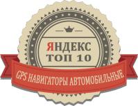 Топ-10: gps навигаторы автомобильные
