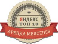Топ-10: аренда mercedes